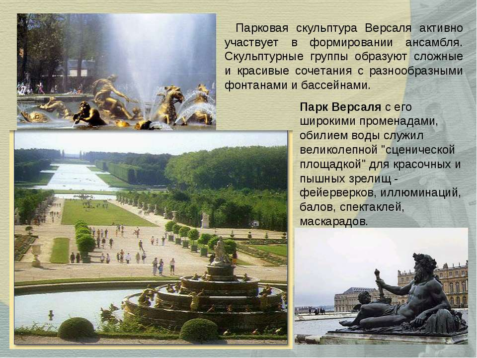 Парковая скульптура Версаля активно участвует в формировании ансамбля. Скул...