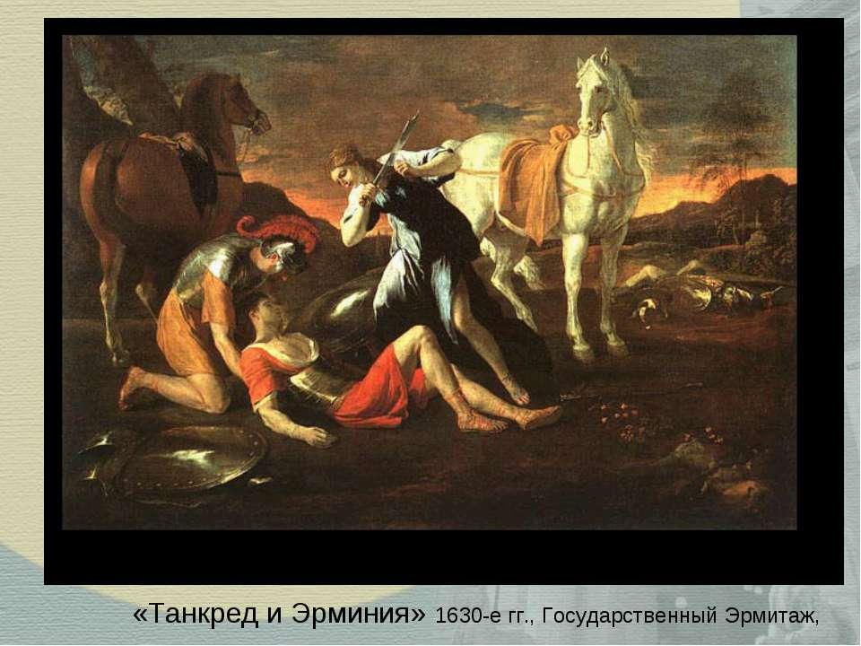 «Танкред и Эрминия» 1630-е гг., Государственный Эрмитаж,