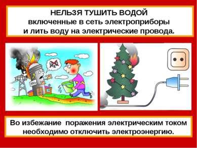 НЕЛЬЗЯ ТУШИТЬ ВОДОЙ включенные в сеть электроприборы и лить воду на электриче...