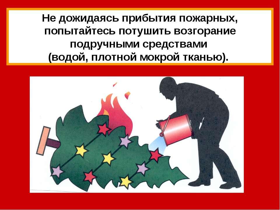 Не дожидаясь прибытия пожарных, попытайтесь потушить возгорание подручными ср...
