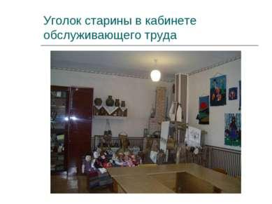 Уголок старины в кабинете обслуживающего труда
