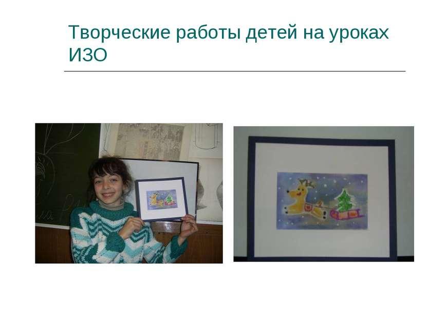 Творческие работы детей на уроках ИЗО
