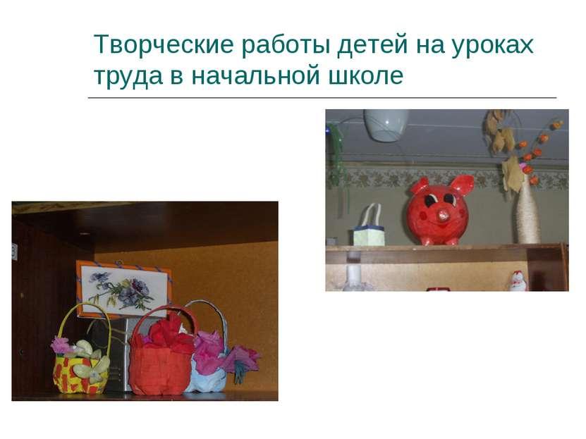 Творческие работы детей на уроках труда в начальной школе