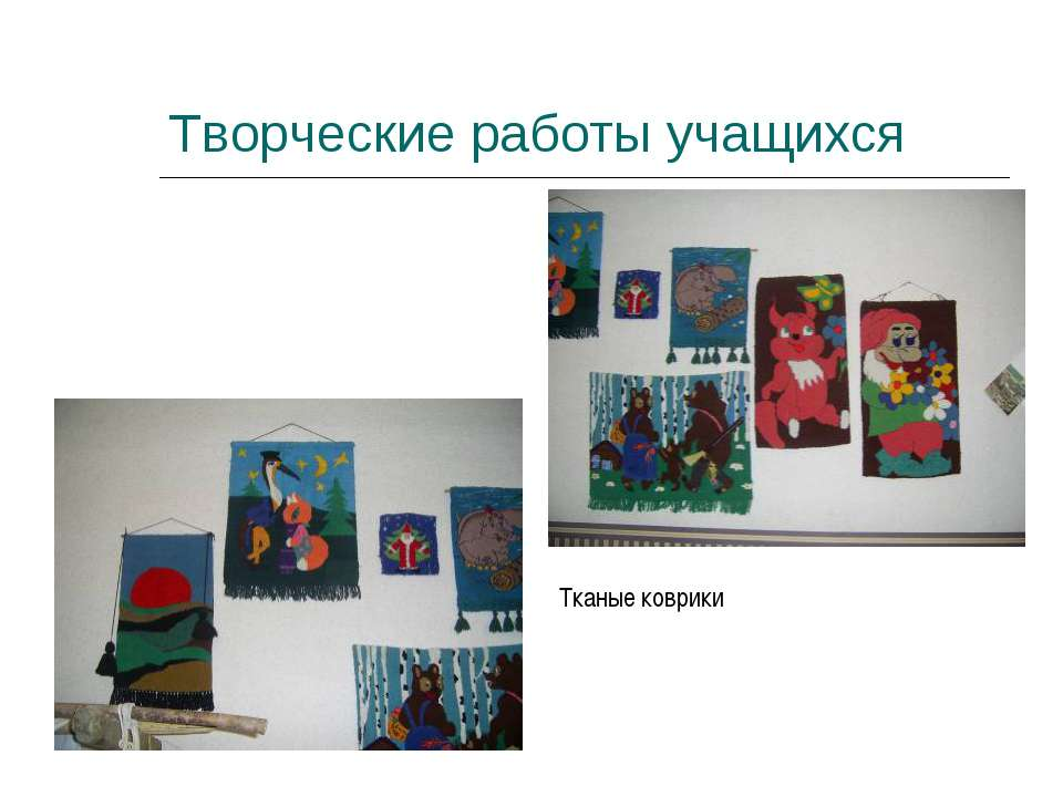 Творческие работы учащихся Тканые коврики