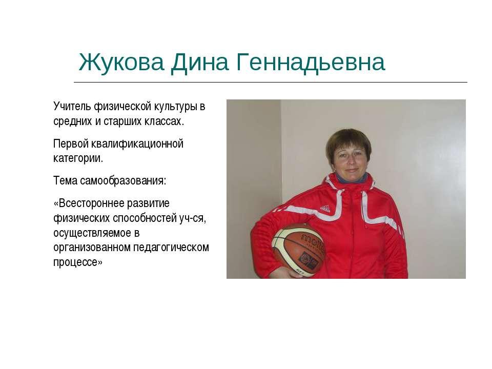 Жукова Дина Геннадьевна Учитель физической культуры в средних и старших класс...