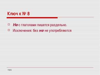 Ключ к № 8 Не с глаголами пишется раздельно. Исключения: без не не употребляются