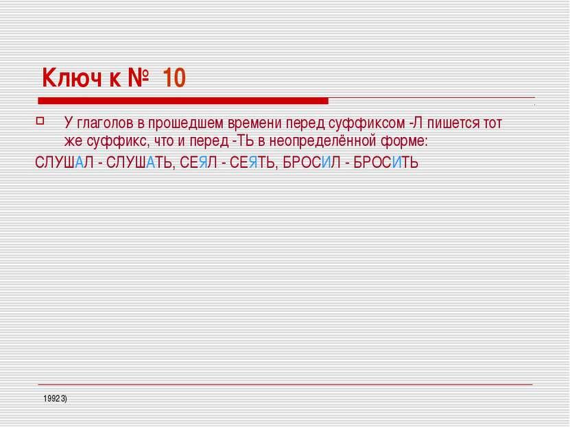 Ключ к № 10 У глаголов в прошедшем времени перед суффиксом -Л пишется тот же ...