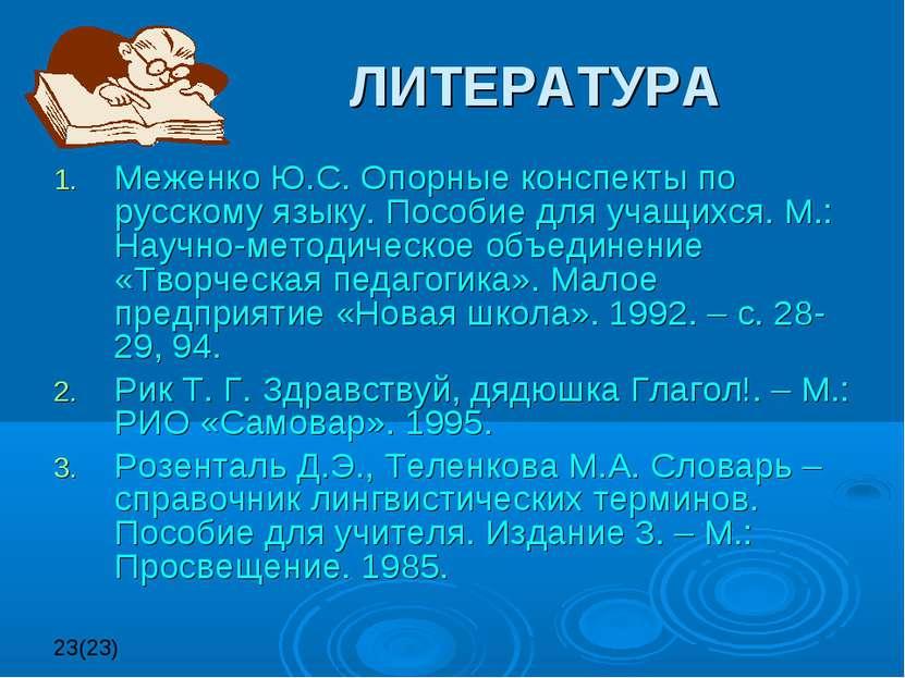 ЛИТЕРАТУРА Меженко Ю.С. Опорные конспекты по русскому языку. Пособие для учащ...