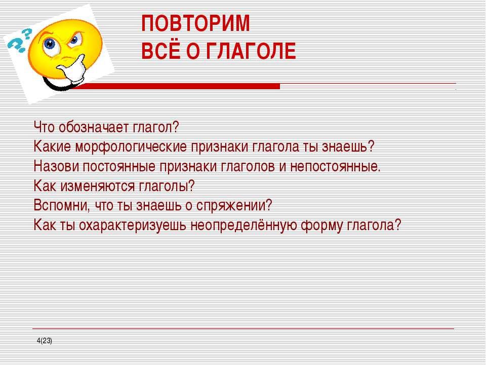 ПОВТОРИМ ВСЁ О ГЛАГОЛЕ Что обозначает глагол? Какие морфологические признаки ...