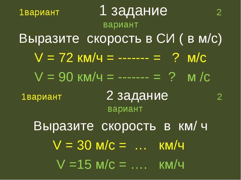 1вариант 1 задание 2 вариант Выразите скорость в СИ ( в м/с) V = 72 км/ч = --...