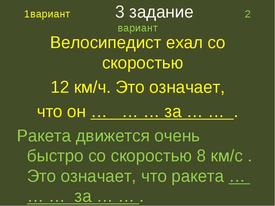 1вариант 3 задание 2 вариант Велосипедист ехал со скоростью 12 км/ч. Это озна...