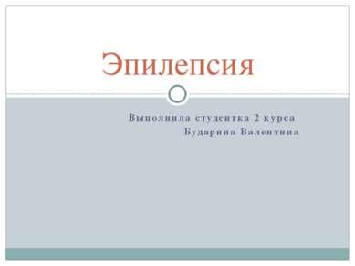 Выполнила студентка 2 курса Бударина Валентина Эпилепсия