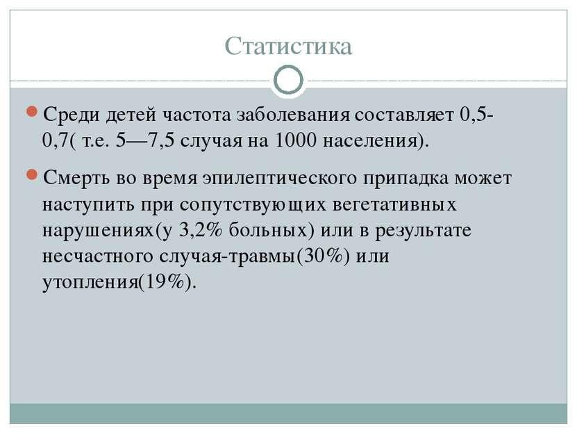 Статистика Среди детей частота заболевания составляет 0,5-0,7( т.е. 5—7,5 слу...