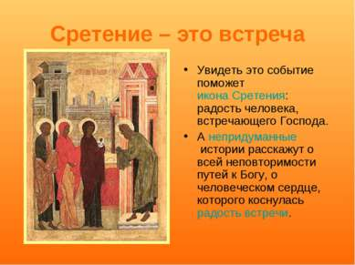 Сретение – это встреча Увидеть это событие поможет икона Сретения: радость че...