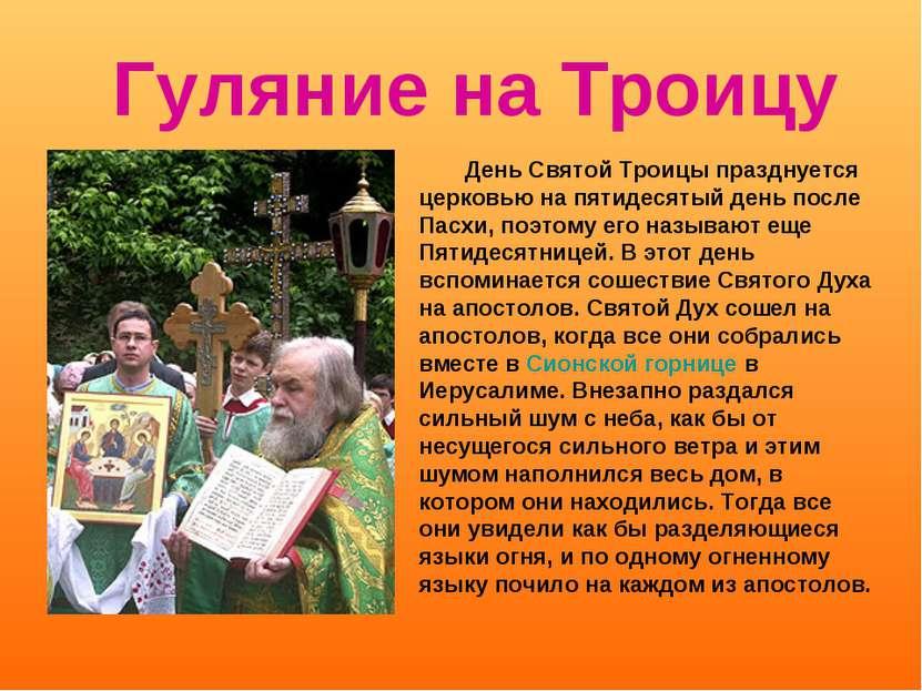 Гуляние на Троицу День Святой Троицы празднуется церковью на пятидесятый...