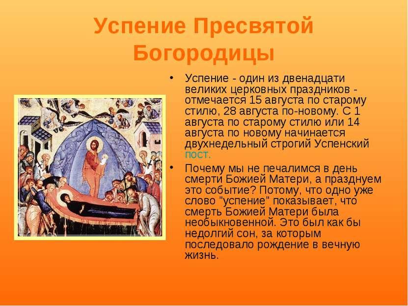 Успение Пресвятой Богородицы Успение - один из двенадцати великих церковных п...