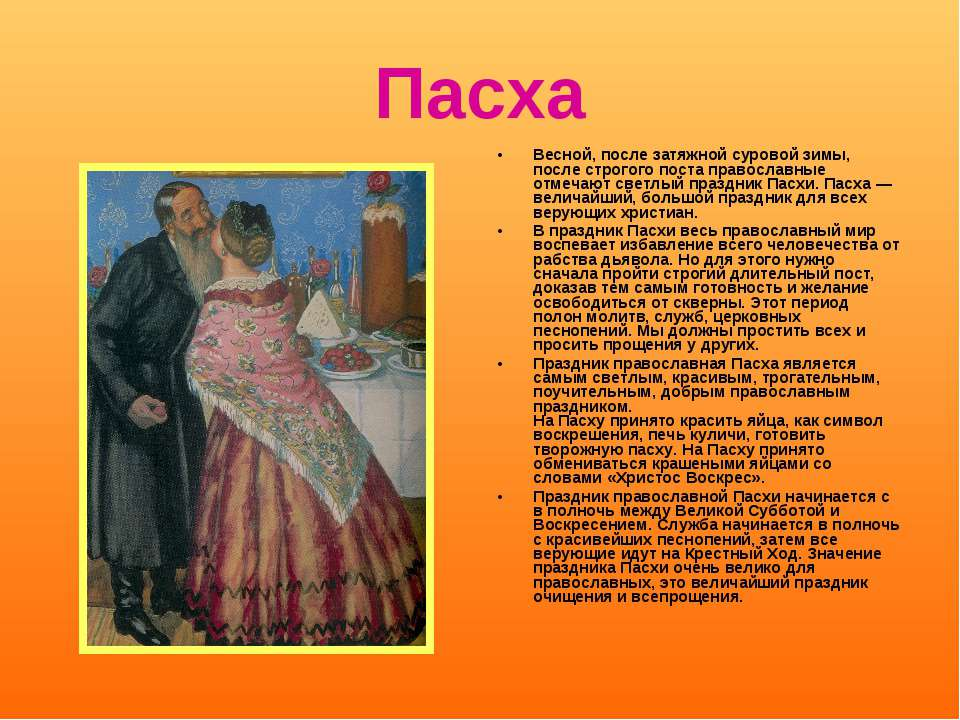 Пасха Весной, после затяжной суровой зимы, после строгого поста православные ...