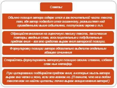 Советы: Обычно позиция автора содержится в заключительной части текста, там, ...