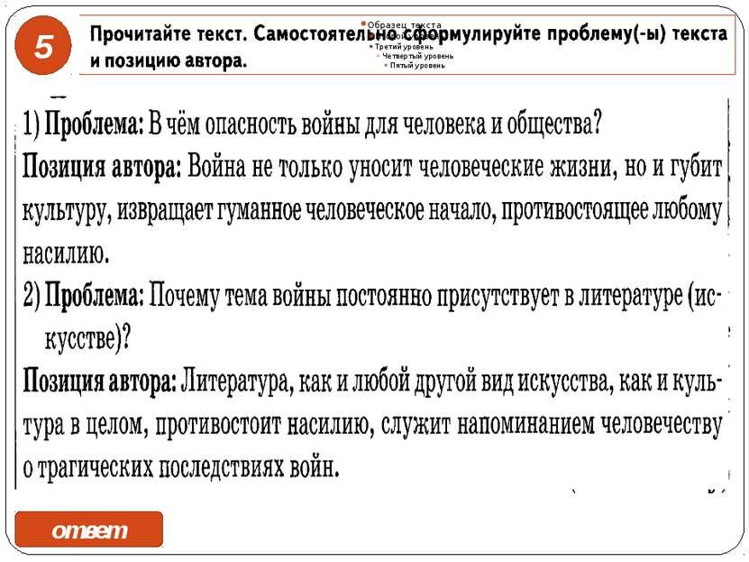 (1) «Береги честь смолоду», - завещал Пушкин в своей «Капитанской дочке». (2)...