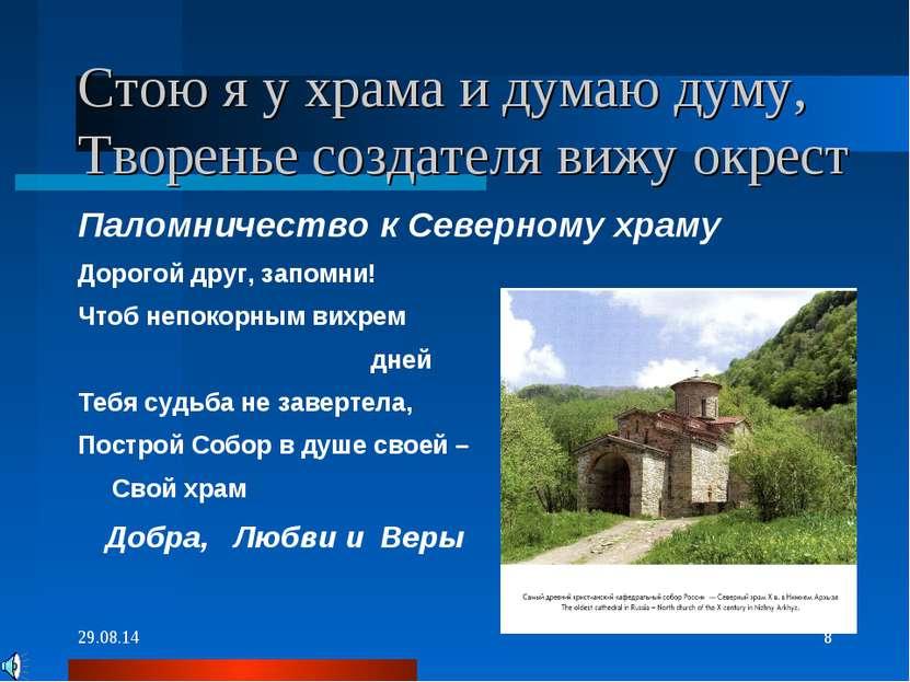 * * Стою я у храма и думаю думу, Творенье создателя вижу окрест Паломничество...