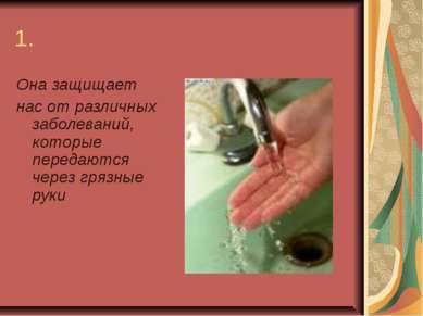 1. Она защищает нас от различных заболеваний, которые передаются через грязны...