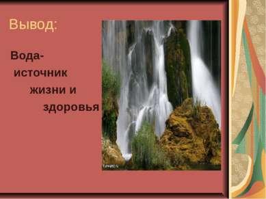 Вывод: Вода- источник жизни и здоровья