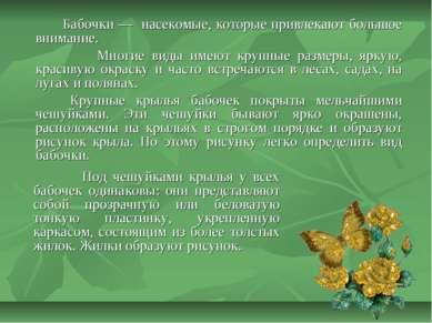 Бабочки — насекомые, которые привлекают большое внимание. Многие виды имеют к...