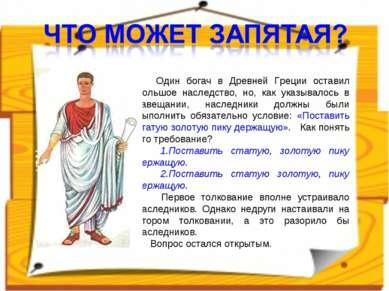 Один богач в Древней Греции оставил большое наследство, но, как указывалось в...