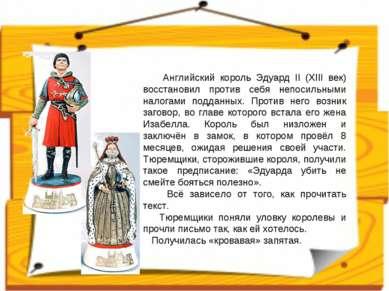 Английский король Эдуард II (XIII век) восстановил против себя непосильными н...