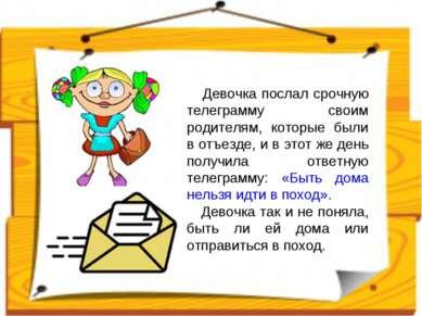 Девочка послал срочную телеграмму своим родителям, которые были в отъезде, и ...