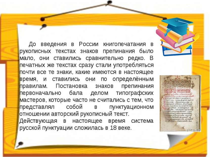 До введения в России книгопечатания в рукописных текстах знаков препинания бы...