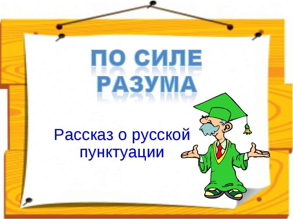 Рассказ о русской пунктуации