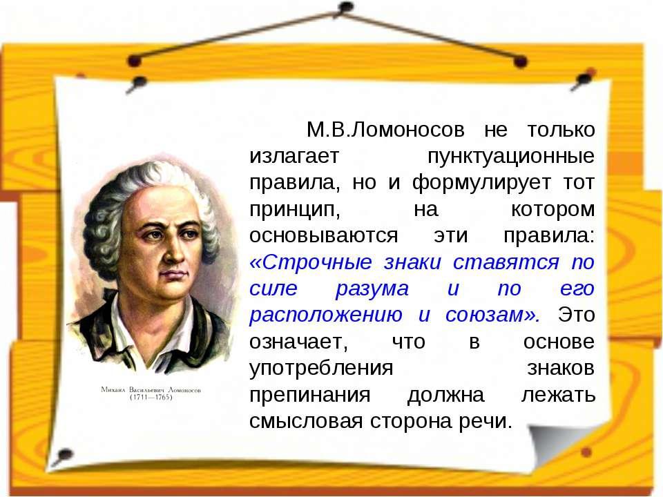 М.В.Ломоносов не только излагает пунктуационные правила, но и формулирует тот...