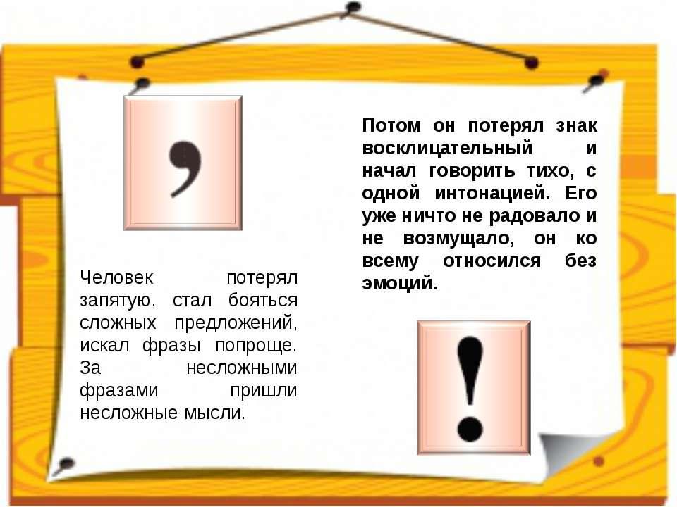 Человек потерял запятую, стал бояться сложных предложений, искал фразы попрощ...