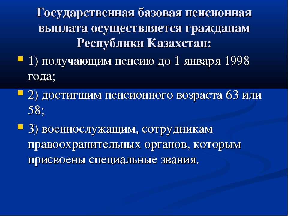 Государственная базовая пенсионная выплата осуществляется гражданам Республик...
