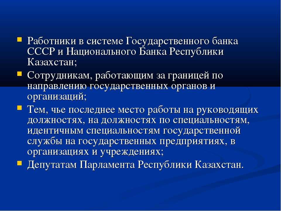 Работники в системе Государственного банка СССР и Национального Банка Республ...
