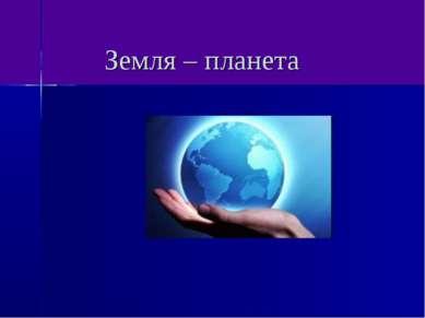 Земля – планета