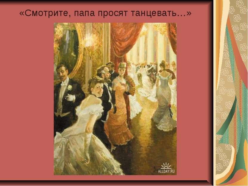 «Смотрите, папа просят танцевать…»