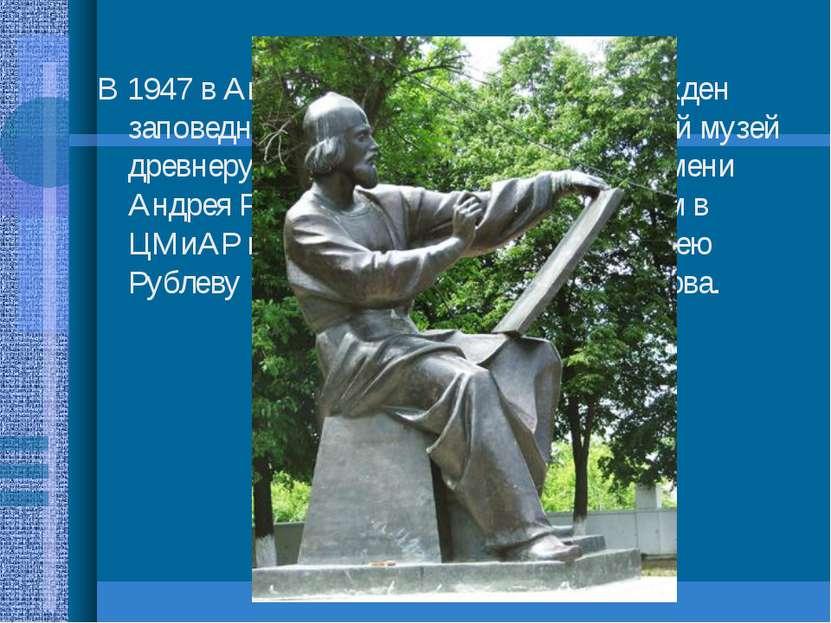 В 1947 в Андрониковом монастыре учрежден заповедник, с 1985 года— Центральны...