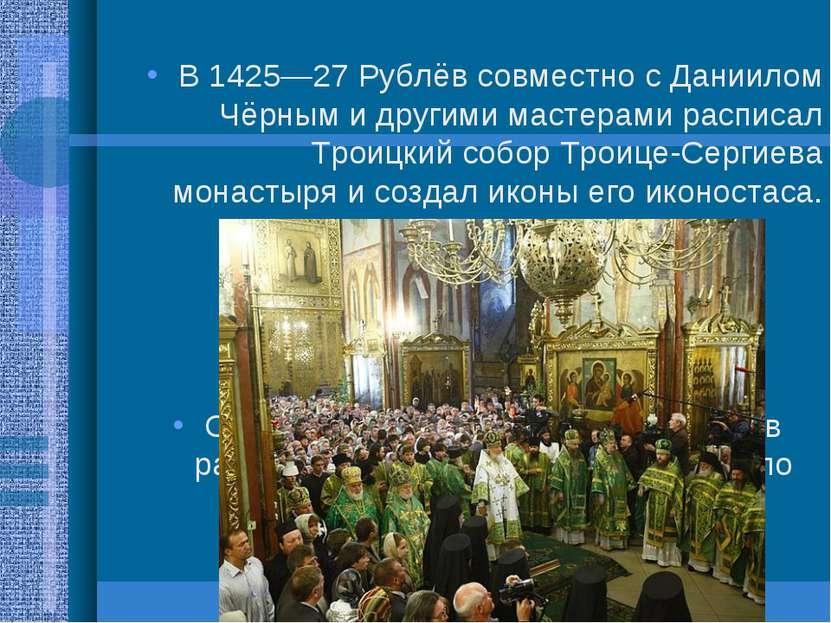 В 1425—27 Рублёв совместно с Даниилом Чёрным и другими мастерами расписал Тро...