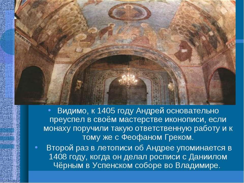 Видимо, к 1405 году Андрей основательно преуспел в своём мастерстве иконописи...