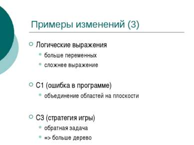 Примеры изменений (3) Логические выражения больше переменных сложнее выражени...