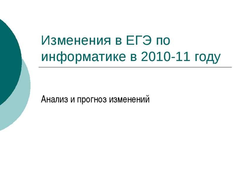 Изменения в ЕГЭ по информатике в 2010-11 году Анализ и прогноз изменений