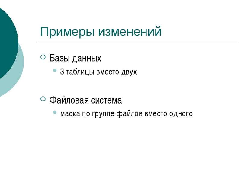 Примеры изменений Базы данных 3 таблицы вместо двух Файловая система маска по...