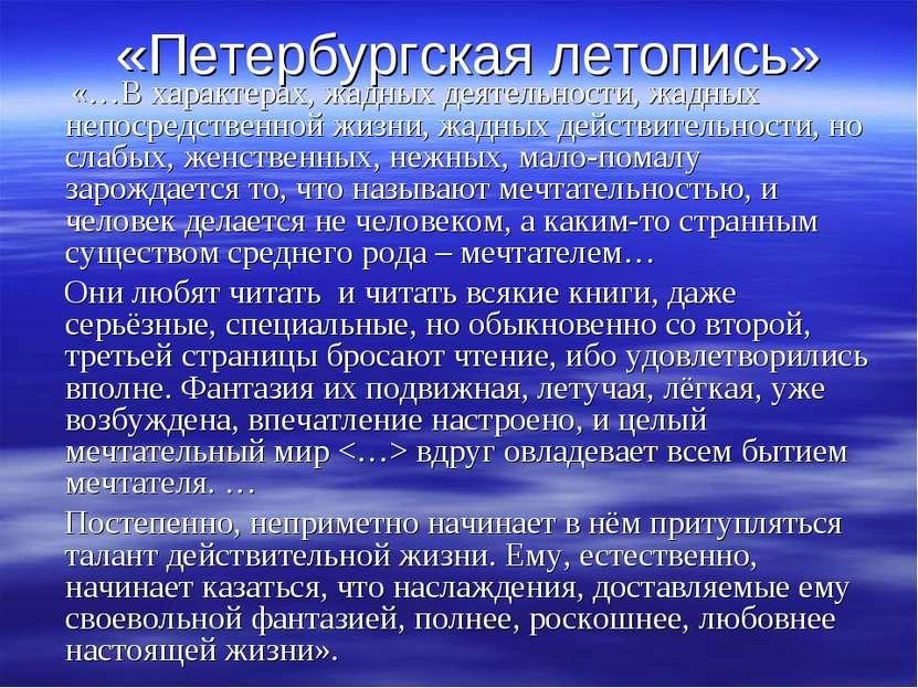 «Петербургская летопись» «…В характерах, жадных деятельности, жадных непосред...