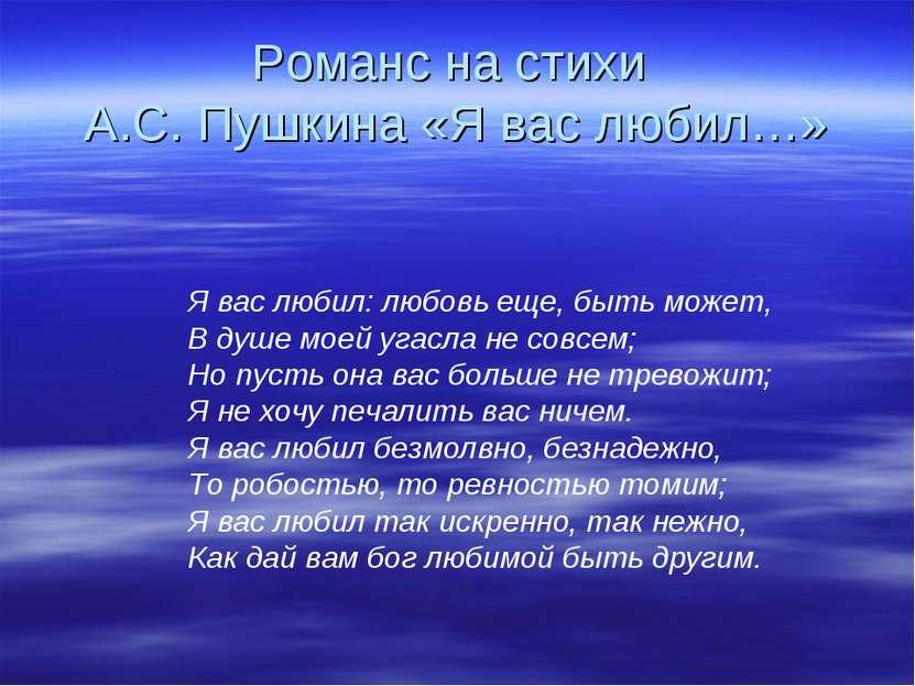 Романс на стихи А.С. Пушкина «Я вас любил…» Я вас любил: любовь еще, быть мож...