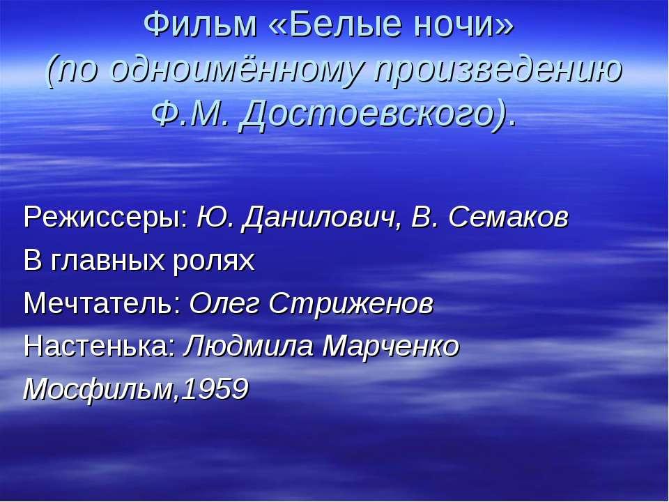 Фильм «Белые ночи» (по одноимённому произведению Ф.М. Достоевского). Режиссер...
