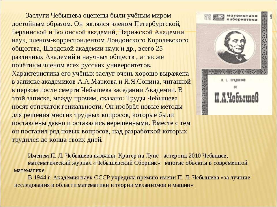 Заслуги Чебышева оценены были учёным миром достойным образом. Он являлся член...
