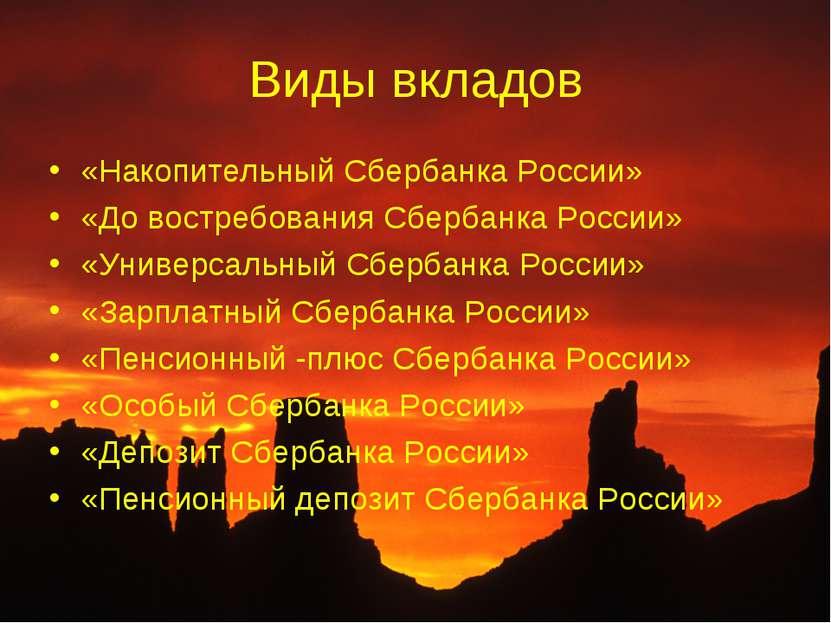 Виды вкладов «Накопительный Сбербанка России» «До востребования Сбербанка Рос...