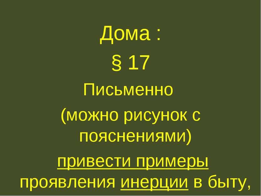 Дома : § 17 Письменно (можно рисунок с пояснениями) привести примеры проявлен...